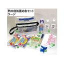 【熱中症対策】熱中症処置応急セット ラージ N13-36 【...