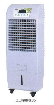 【送料無料】【熱中症対策】 エコ冷風機35EX(スタンダードタイプ) 【ECO冷風機35EX ユニット 価格 人気 扇風機 作業場 業務用 現場 工場 粉塵対策】