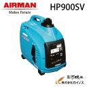 【送料無料】北越工業 ポータブルインバータ発電機 0.9kVA <HP900SV-A1> 【インバーター 小型 家庭用 防災グッズ インバータ発電機 風力 エンジン】