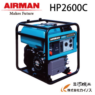 北越工業 サイクロンコンバータ 発電機 2.6kVA <HP2600C-A1> 【小型 家庭用 4サイクル 100v 防災グッズ 風力 エンジン】