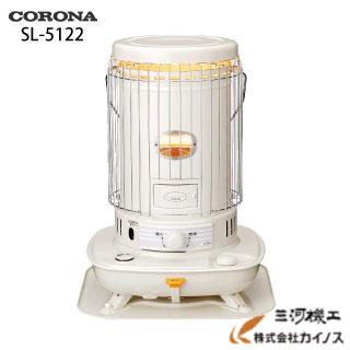 【2021年モデル】 コロナ 対流型 石油ストーブ <SL-5121(W)> ホワイト 木造13畳/コンクリート18畳