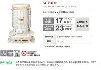 【送料無料】コロナ<SL-6616>新発売対流型石油ストーブファンなし燃焼継続時間10.9時間ホワイトSL-66H(W)【SL6616SL66HWSL-66Gの後継品おしゃれレトロ対流式反射式災害非常時地震暖房器具暖房機器おすすめ人気燃費暖かい】