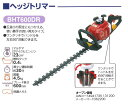 【送料無料】マルヤマ <BHT600DR> ヘッジトリマー