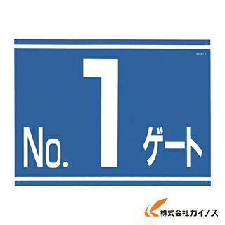 つくし 標識 両面「NO1ゲート」 405-G1