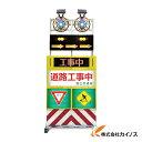 グリーンクロス ソーラー地建タイプ LED電光板 CMF‐430SHSW‐L 1110-6005-51