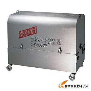 AION 緊急時用飲料水精製装置シグナス35 CYGNUS-35