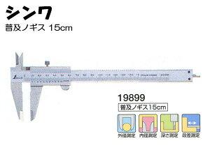 シンワ測定 普及ノギス 150mm 19899