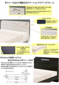 LED照明・コンセント付の木質感あるステーションタイプ薄棚付フレームとハードボンネルコイルマットレスのセミダブルベッドセット(ブラウン色・ホワイト色)木製シンプルモダン