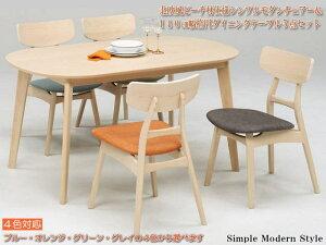 北欧風ビーチ突板140cm幅楕円テーブルと4色対応モダンチェアーのナチュラルダイニング5点セット(ブルー色・オレンジ色・グリーン色・グレー色) 4人掛け 布張り 木製 ダイニング