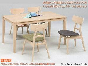 北欧風ビーチ突板140cm幅長方形テーブルと4色対応モダンチェアーのナチュラルダイニング5点セット(ブルー色・オレンジ色・グリーン色・グレー色) 4人掛け 布張り 木製 ダイニン
