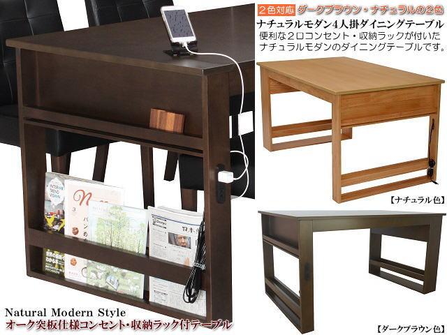 4人掛け用ナチュラルモダンのオーク突板仕様コンセント・収納ラック付ダイニングテーブル(ダークブラウン色・ナチュラル色)4人掛け135cm幅食卓テーブルシンプル送料無料