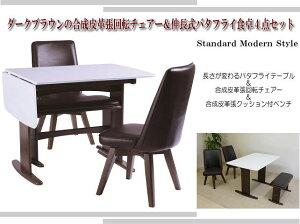合成皮革張回転チェアー伸長式バタフライ食卓4点セット(ホワイト&ダークブラウン) ハイバック チェアー ベンチタイプ ベンチ付 シンプル スタンダード モダン 回転 木製 椅子 PVC