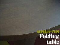 【送料無料】80cm円形折脚リビングテーブル(ブラウン)◆天然木ビーチ◆ウェンジ◆座卓◆丸型◆完成品