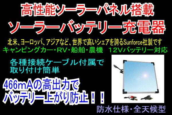 Sunforce社製最新モデルソーラーバッテリー充電器ソーラーバッテリーチャージャーSE400S7w466mA