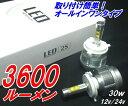 【みねや】ETI LED搭載 3600LM オールインワンタイプ ヘッドライト 6000k/3000k(イエロー) H1/H3/H7/H8/H11/H16/HB3/HB4 1年保証 【バイク用】※こちらは2個セットではありません。