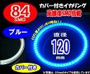 【みねや】120mm ブルー SMD84連 カバー付イカリング 送料160円
