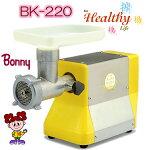 ボニーBK-220電動ミンサー
