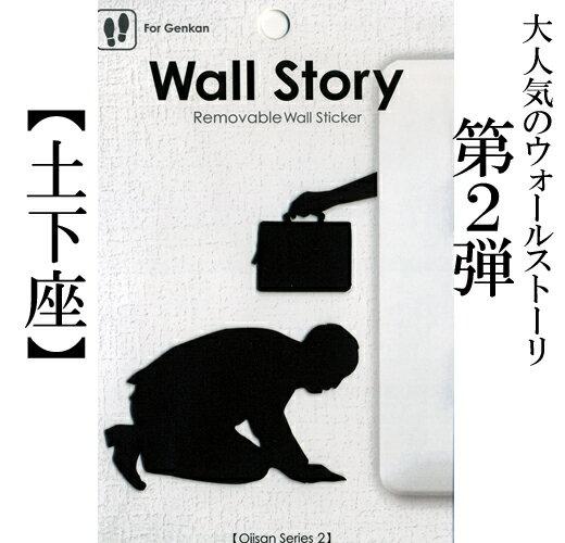 【ネコポス便OK】壁におじさんの人生?ステッカー第2弾! ウォールストーリー Wall Story 【WS2 土下座】