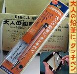 北星鉛筆大人の鉛筆に、タッチペン。