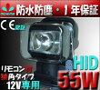 代引可★HIDサーチライト6000kリモコン付12V55W作業灯電動式★1年保証
