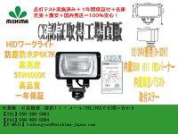 代引可★激安★HID作業灯12/24V兼用55W6000K建築機械ワークライト★1年保証