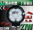 ★あす楽◆翌日届く可◆1年保証◆代引可★27w9連LED ワークライト・LED★12v/24v対応●丸◆北海道も1万円以上お買い上げ送料無料