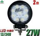 【2台セット】Epistar LED 27w9連LED作業灯...