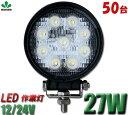 【50台セット】Epistar LEDあす楽27w9連LED...