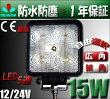 激安★広角・狭角選択自由★15w5連LEDワークライト作業灯12v/24v兼用★1年保証■角■代引可