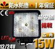 激安★広角・狭角選択自由★18w6連LEDワークライト作業灯12v/24v兼用★1年保証●丸●代引可