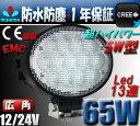CREE製LEDチップ ノイズレス対応 最新型レンズ 1年保証 LED作業灯65W CREE製5W高出力LED端子13発 12v 24v兼用 ワークライト65w作業灯 LED65W作業灯 65w LED ワークライト 65W 作業灯65wLED LED 作業灯65w