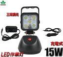 作業灯ポータブル 3段調光フラッシュ付 充電式 LED 投光...