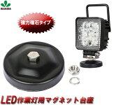 新製品・激安★48w爆光16連LEDワークライト作業灯12v/24v兼用★1年保証◆代引可