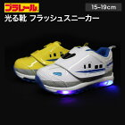 プラレール光る靴キッズスニーカー車型の子供靴ホワイトイエロートミカこまち新幹線はやぶさ白161701617115cm16cm17cm18cm19cmプレゼント普段履き