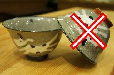 翔ドッグ飯碗【お茶碗 ご飯茶碗】