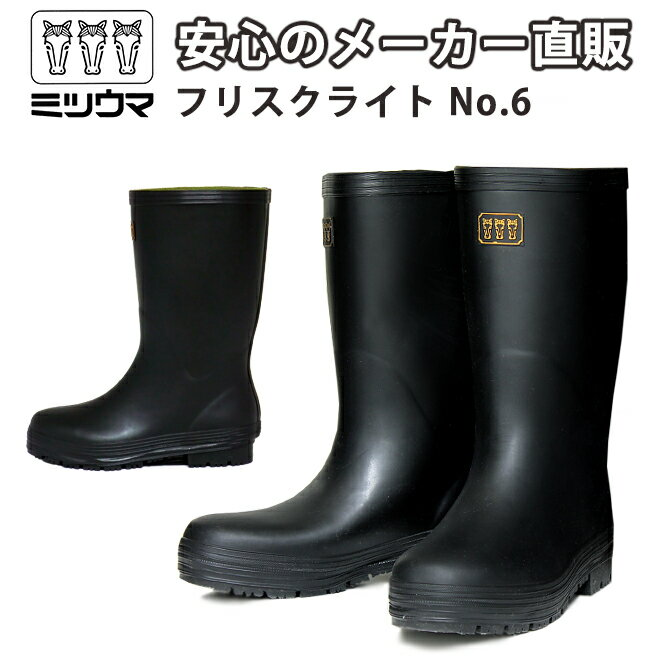 長靴 ミツウマ フリスクライトNo.6 メンズ 作業用 吸汗 高機能 梅雨 防水 軽量【メーカー直販】画像