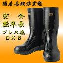 防寒安全長靴のスタンダード 快適な履き心地安全艶半長プレス底DXB