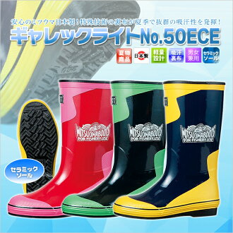 【レビュー送料無料】ギャレックライトNo.50ECE
