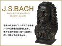 【送料無料】【在庫処分20%OFF】【新築祝い 教材 インテリア 置物 芸術 胸像 バッハ】J.S.バッハの胸像