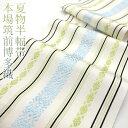 半幅帯 夏物 単衣 本場筑前博多織 白 献上縞 単衣 夏着物 浴衣に ob6028