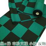 小紋着物着尺反物日本製市松黒緑羽織地紋