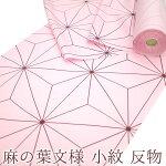 小紋着物着尺反物日本製ピンク麻の葉文様