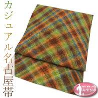 【新古品】名古屋帯八寸橙茶色黄緑黄色青カラフルカジュアル仕立て上がりrc1071