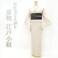 夏物江戸小紋着物絽ベージュ万筋プレタ夏