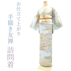 Finest visiting kimono Hand-painted Yuzen gold piece embroidery Gold color processing Freshwater blue flowing water Qinghai wave Formal new product L size sb2989