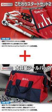 工具セットこだわりスタートセット2【DIYに必要な工具を選びぬいた第二弾】【GENIUS】 + 【大容量ツールバッグ】