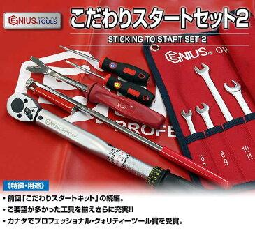 工具セットこだわりスタートセット2【DIYに必要な工具を選びぬいた第二弾】【GENIUS】工具セット