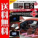 MKJP トヨタ 86 ZN6 メンテナンスDVD プラス ...