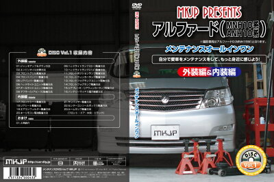 アルファード(MNH10系&ANH10系)メンテナンスDVD Vol.1【通常版】【送料無料】