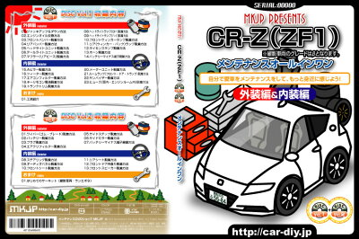 CR-Z(DAA-ZF1)カスタム版メンテナンスDVD VOL.1 VOL.2 セット【カスタム版】【送料込み】いま...
